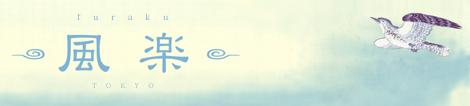 アンティーク&リサイクル着物・帯の販売買取風楽(ふうらく)とうきょうのロゴです